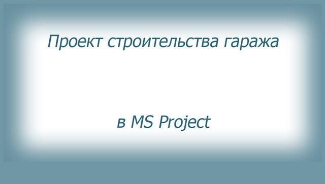 Примеры проектов в ms project