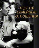 Узнайте правду об удовлетворенности своими семейными отношениями