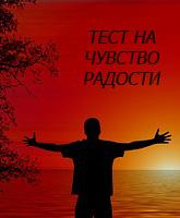 Если вам все надоело, вы устали жить, то, возможно, что вы утратили способность радоваться