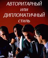 Определите свой стиль поведения на деловом совещании - авторитарный или дипломатичный.