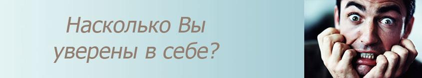 Бесплатный онлайн тест на уверенность в себе, на веру в свои силы