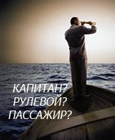 Определите свою жизненную позицию - капитан, рулевой или пассажир