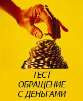 Тест на финансовую грамотность, умение обращаться с деньгами