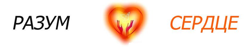 Человек всегда живет во власти этих двух сил - сердца и разума.