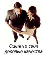 Дайте правильную оценку своим деловым качествам