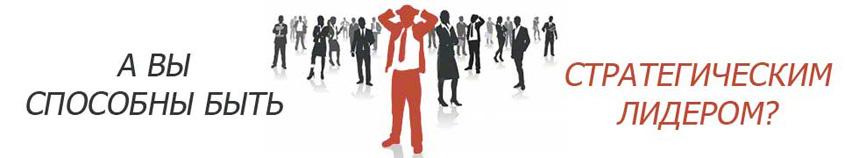 Бесплатный онлайн тест на установление коэффициента стратегического лидерства