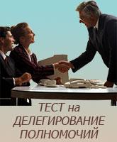 Возьмите под контроль процесс делегирования полномочий